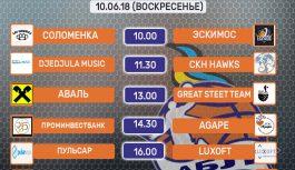 Анонс игр на 10.06.18 (Гидропарк)