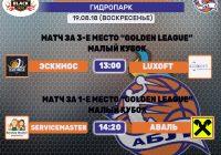Golden League Малый Кубок — финалы (19.08.18)