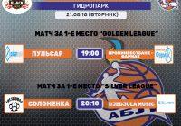 Перенесённые матчи за 1-е места (21.08.18)
