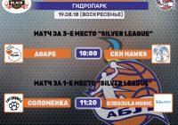Silver League — финалы (19.08.18)