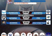 Cуббота 20.07.19 «Summer-Cup-2019»