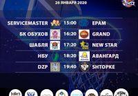 Расписание «Кубок АБЛ 2019-2020» на 25-26 января 2020 года