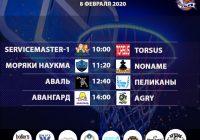 Расписание «Кубок АБЛ 2019-2020» на 08-09 февраля 2020 года