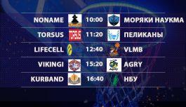 Расписание «Кубок АБЛ 2019-2020» на 29 февраля и 1 марта 2020 года