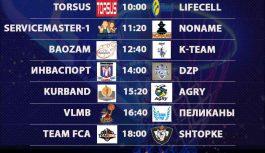 Расписание «Кубок АБЛ 2019-2020» на 22-23 февраля 2020 года