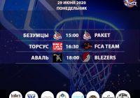 Расписание «Кубок АБЛ 2019-2020» на 27-29 июня 2020 года