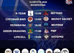 Расписание «Кубок АБЛ 2019-2020» на 15-16 августа 2020 года