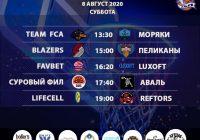 Расписание «Кубок АБЛ 2019-2020» на 8-9 августа 2020 года
