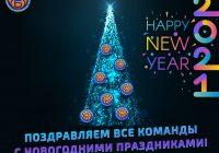 Поздравляем всех участников АБЛ с Новым годом!